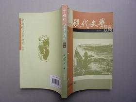 中国现代文学研究丛刊 (2006年 第4期,总第111期)
