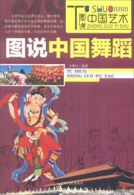 图说中国艺术:图说中国舞蹈