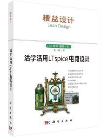 活学活用LTspice电路设计
