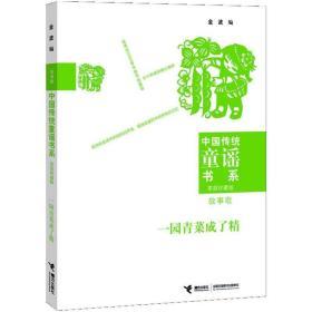 中国传统童谣书系:一园青菜成了精