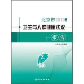 北京市2010年度卫生与人群健康状况报告