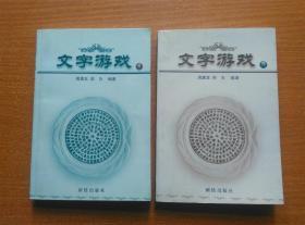 文字游戏 1,2两册