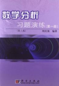 数学分析习题演练(第一册)(第二版)