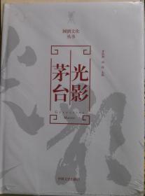 国酒文化丛书 光影茅台 画册未开封