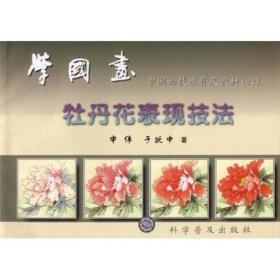 学国画--中国画技法普及教材(6)牡丹花技法