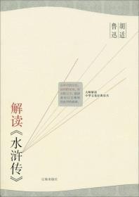 大师解读中华文化经典丛书:鲁迅 胡适等解读《水浒传》