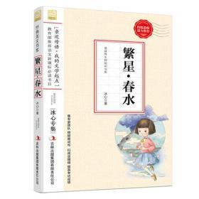 语文教材入选书目:繁星春水(冰心专集)