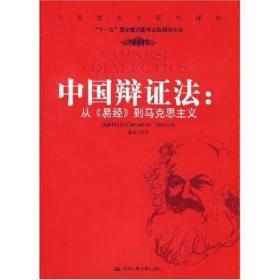 中国辩证法:从《易经》到马克思主义
