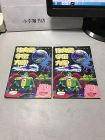 伸太郎宇宙大战 上下册(早期机器猫)