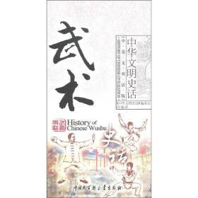 武术史话  主要内容包括:中国武术作为一个整体意义上的文化形态.根植于中国传统文化之中,它不仅蕴涵着中国哲学思想之精华,又摄养生之精髓,并集技击之大成,而且还融传统美学之理,由此形成内涵广博的武术文化。如今,中国武术已经成为沟通中国和世界各国人民的桥梁和友谊的纽带,成为世界其他国家和民族了解中国的一个窗口。