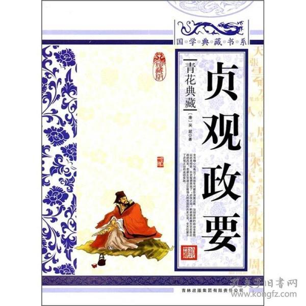 国学典藏书系.人类知识文化精华.珍藏版:贞观政要(19-46)