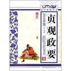 国学典藏书系.人类知识文化精华.珍藏版:贞观政要