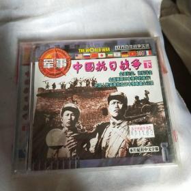 中国抗日战争  下