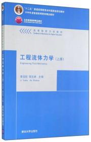 工程流体力学-(上册)