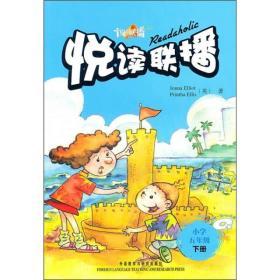 悦读联播(小学5年级)(下册)