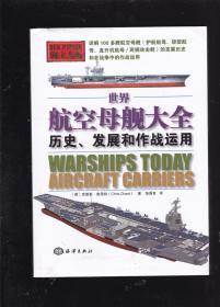 世界航空母舰大全:历史、发展和作战运用