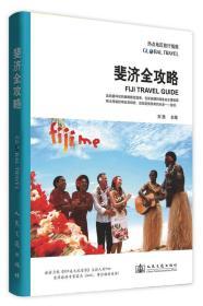 热点地区旅行指南:斐济全攻略