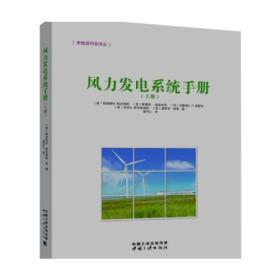 风力发电系统手册