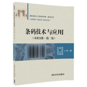 条码技术与应用(本科分册·第二版)