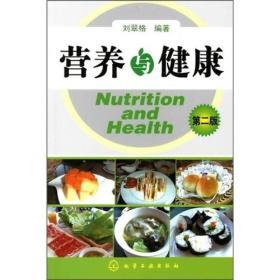 营养与健康第二2版刘翠格化学工业出版社9787122090522
