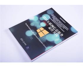 微软互联网信息服务(IIS)最佳实践