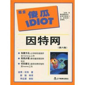 完全傻瓜IDIOT--因特网