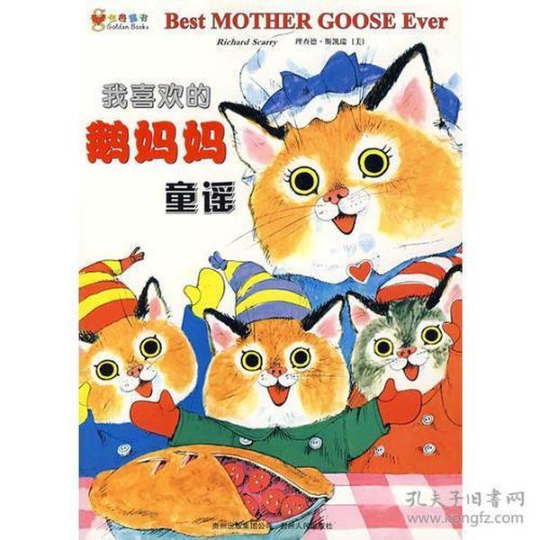 我喜欢的鹅妈妈童谣:蒲公英图画书馆·金色童书系列