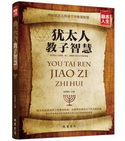 励志人生书系:犹太人教子智慧