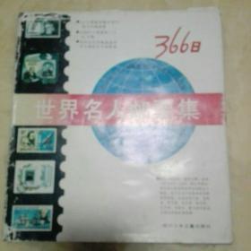 366日世界名人邮票集