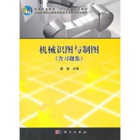 机械识图与制图(含习题集)共二册