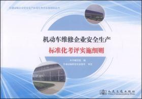 机动车维修企业安全生产标准化考评实施细则