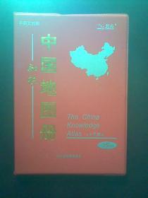 世界知识地图册(中英文对照;全新升级版)2007年5版