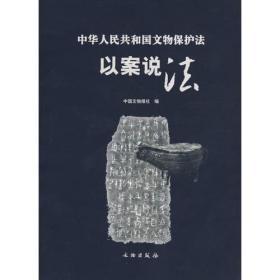 中华人民共和国文物保护法·以案说法