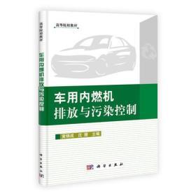 车用内燃机排放与污染控制