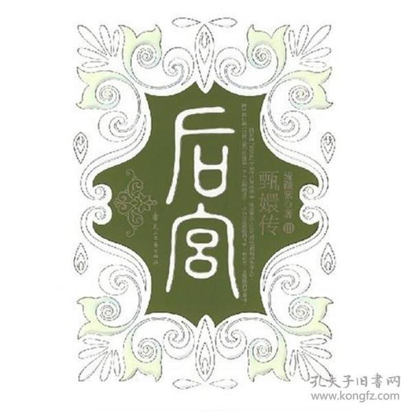 后宫:甄嬛传 3
