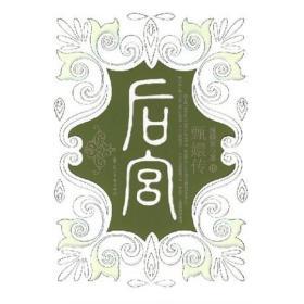 后宫·甄嬛传Ⅲ