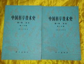 中国科学技术史(第一卷:总论)第一、二分册