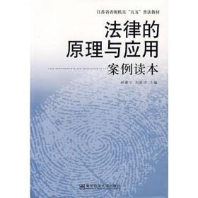 法律的原理与应用案例读本 邢春宁,刘旺洪 南京师范