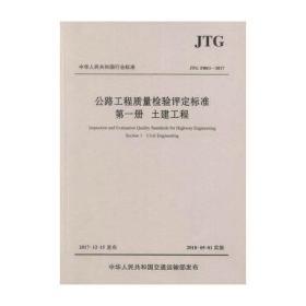 现货-公路工程质量检验评定标准 *册 土建工程 中华人民