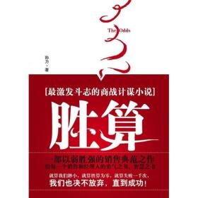 胜算:最激发斗志的商战计谋小说