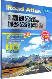 中国高速公路城乡公路网