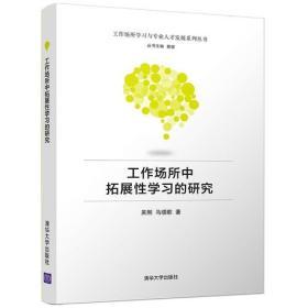 工作场所中拓展性学习的研究9787302451679清华大学吴刚、马颂歌