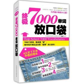 终极7000单词放口袋