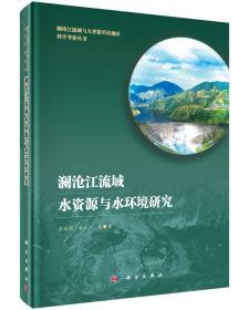 澜沧江流域水资源与水环境研究