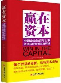 赢在资本:中国企业融资与上市法律风险案例深度解析