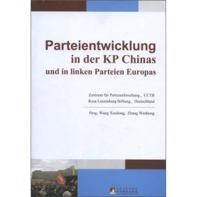 中国共产党和欧洲左翼政党的发展(德文版)