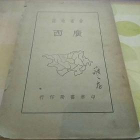 分省地志- 广西 【著名经济地理学家和人口学家孙敬之签名藏书】-  24号