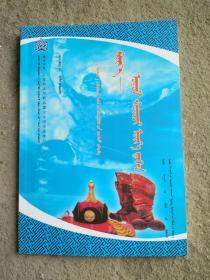 蒙文搏克技术传承蒙古族摔跤技术