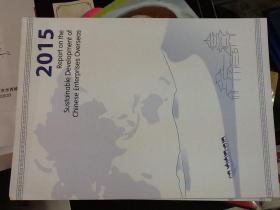 2015中国企业海外可持续发展报告(英文版)