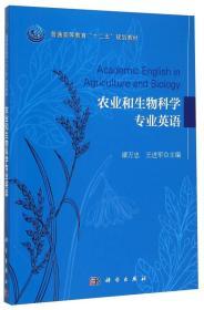 農業與生物科學專業英語